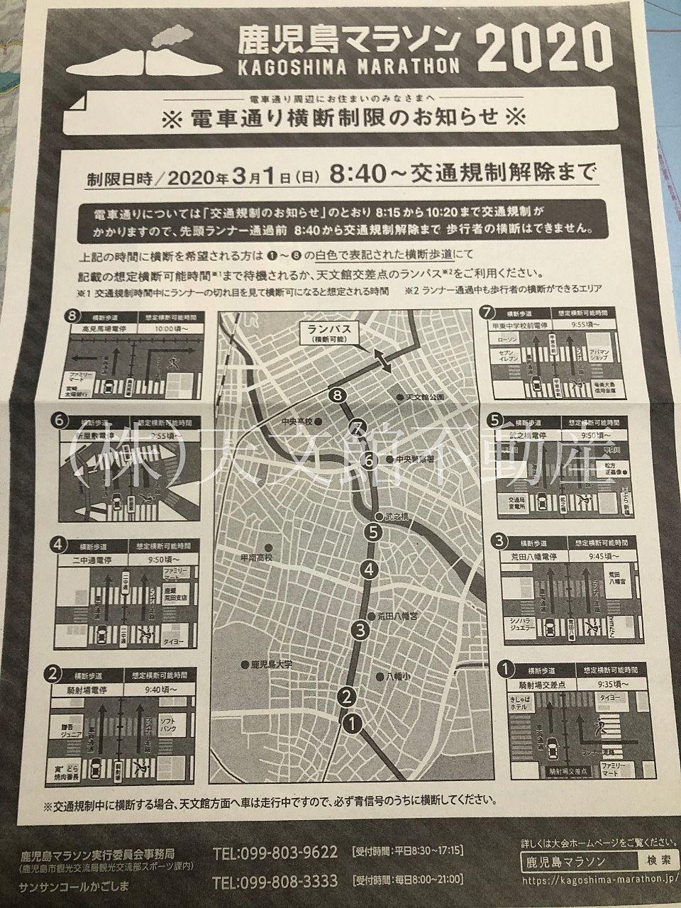 鹿児島マラソン2020年3月1日 交通規制