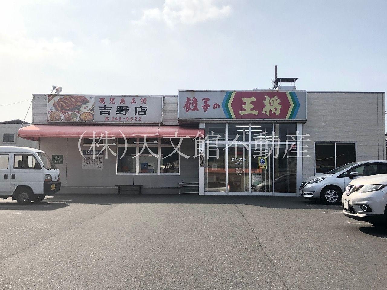 鹿児島市吉野町吉野2丁目 餃子の王将 吉野店